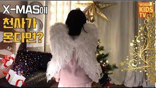 크리스마스에 천사가 온다면? 산타할아버지 기다리는 재이와 지수! 크리스마스 트리 만들기~ 메리 크리스마스 MERRY X-MAS TREE l angers comming