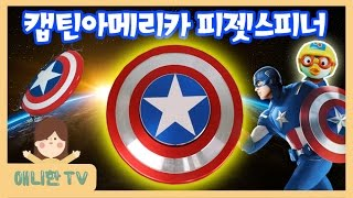 figcaption 캡틴아메리카 피젯스피너 ♥ 다스베이더를 물리친 최강 마블 영웅 스피너?! 뽀로로 장난감 상황극 [애니한TV]