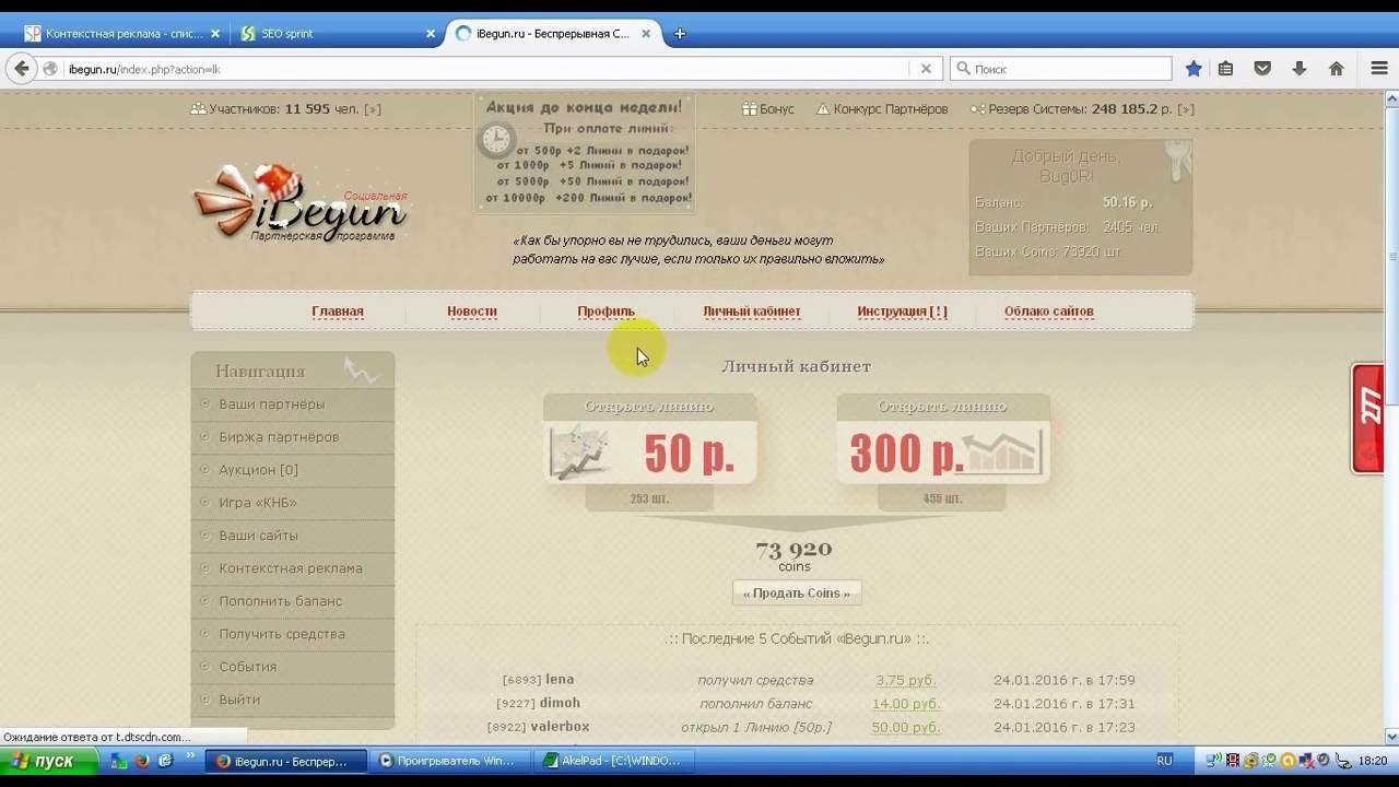 заработок в интернете с подарком за регистрацию
