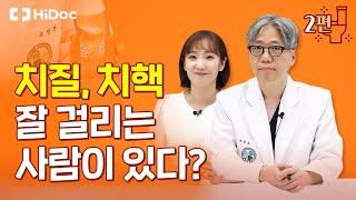 치질, 치핵 잘 걸리는 사람이 있다?