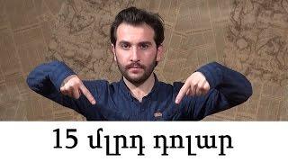 Հայաստանից գողացված փողերը  անուններ և փաստեր