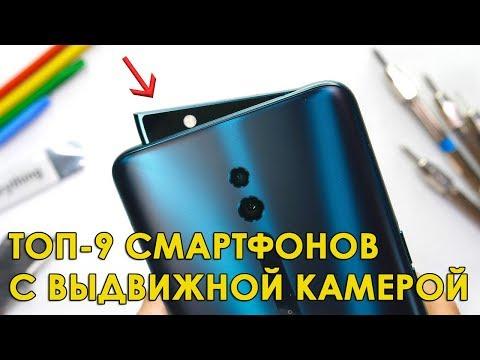 🌟Это лучшие смартфоны с выдвижной камерой в 2019!🌟