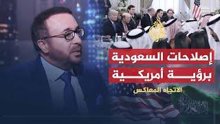 الاتجاه المعاكس - السعودية.. إصلاحات أم خراب بيت؟