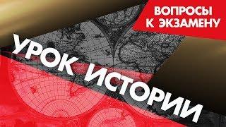 СССР вступает в войну с Японией. Уроки Истории. Вопросы к Экзамену. StarMedia