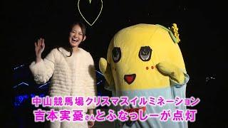 12月6日、恒例となっている中山競馬場(千葉県船橋市)のクリスマスイル...
