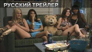 Третий лишний / русский трейлер 2012