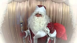 Дед Мороз и Снегурочка на дом в Тимашевске(, 2014-12-24T20:41:51.000Z)