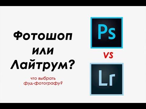 Фотошоп или Лайтрум? Что лучше для фуд-фотографа