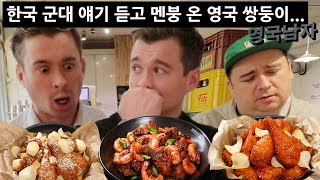 British Twins Try Korean Chicken and Hear Horror Stories of the Korean Army!! (ft. Sam Hammington)