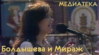Екатерина Болдышева и группа Мираж Я уйду 1993 г