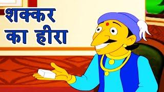Akbar Birbal – Shakkar Ka Hira – शक्कर का हीरा - Animation Moral Stories For Kids In Hindi