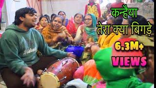 with lyrics || श्री कृष्ण भजन || कनहिय्या तेरा क्या बिगड़े  ||