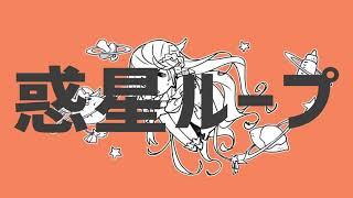 【ナユタン星人】惑星ループ/七瀬すばる (cover)【歌ってみた】