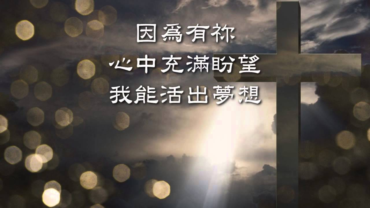 因為有祢~ City Harvest Church- Writings On The Walls