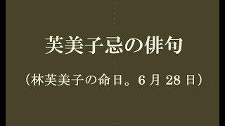 芙美子忌の俳句。(林芙美子の命日。6月28日)