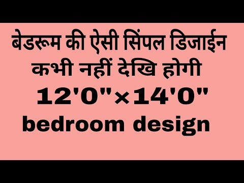 Latest makeover Bedroom design 12'×14' बेडरूम की डिजाईन interior design india
