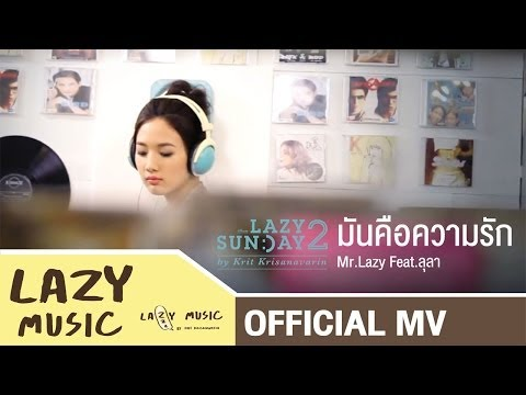 MV มันคือความรัก  Lazy Sunday 2 [Official]