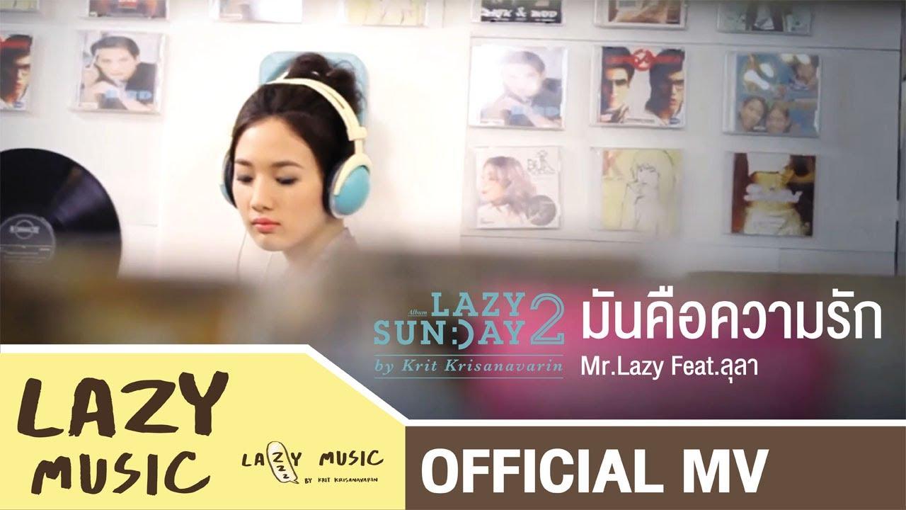 MV มันคือความรัก  Lazy Sunday 2 [Official]   ข้อมูลทั้งหมดที่เกี่ยวข้องกับถ้า มัน คือ ความ รักที่ถูกต้องที่สุด