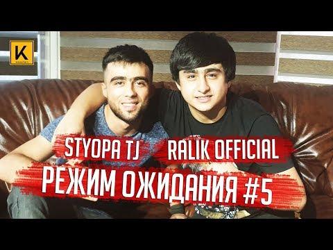 RaLiK Official / Styopa TJ - Режим Ожидания #5