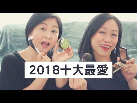 **超長氣** 2018 十大最愛