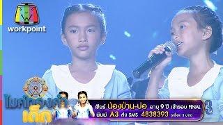 น้องป่าน-ปอ A3 | เพลง นางฟ้าบ้านไพร | ไมค์ทองคำเด็ก | Semi-final | 7 ม.ค. 60 | Full HD