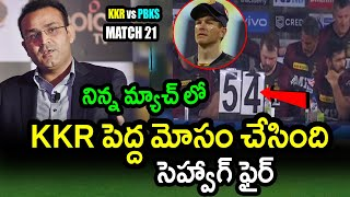 Virender Sehwag Fires On KKR Code Strategy Against PBKS|PBKS vs KKR Match 21 Updates|IPL 2021