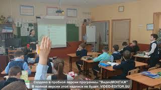 фрагмент урока Федорова Ю.В.