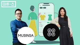 #40. 한국 패션 스타트업 대표론, 스타일쉐어 윤자영…