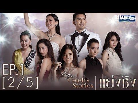 Phim Thái - Chuyện Của Celeb - Tập 1