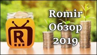Romir Обзор Сколько можно заработать в 2019?