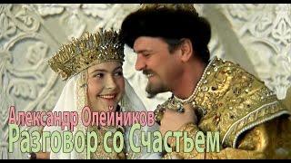 Александр Олейников. Песня из к/ф