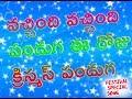 Vachindi Vachindi Panduga  Ee Roju Christmas Telugu Christian Song    Jesus Videos Telugu