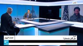 ليبيا: هل قتل مختار بلمختار؟