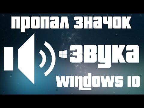 Как вернуть значок громкости на панель задач windows 10