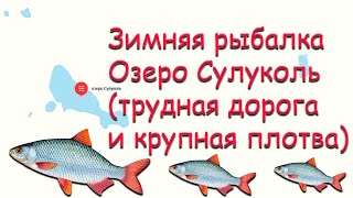Рыбалка на озере Сулуколь центральный Казахстан Гигантская плотва