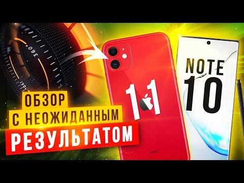 iPhone 11 Vs Samsung Note 10 БОЛЬШОЕ СРАВНЕНИЕ