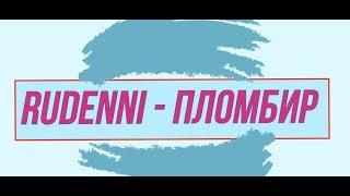 Смотреть клип Rudenni - Пломбир