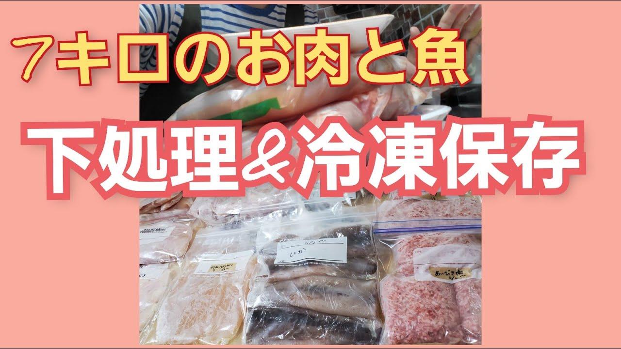 【冷凍保存】総重量7キロのお肉と魚を下処理して冷凍保存/ズボラでもできる簡単で後で楽するためのひと手間/おいしく節約/食費2万円/簡単料理/主婦