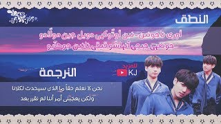 Jungkook - Only Then | Arabic Sub - نطق