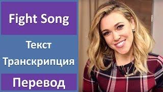 Rachel Platten - Fight Song - текст, перевод, транскрипция