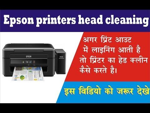How to do epson printer head cleaning?   Epson प्रिंटर में लाइनिंग कैसे हटाये