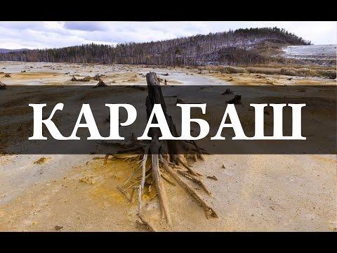 Самый грязный город – Карабаш.  Химия –просто