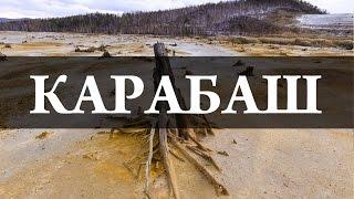 Самый грязный город – Карабаш.  Химия –просто(, 2016-07-27T20:42:03.000Z)