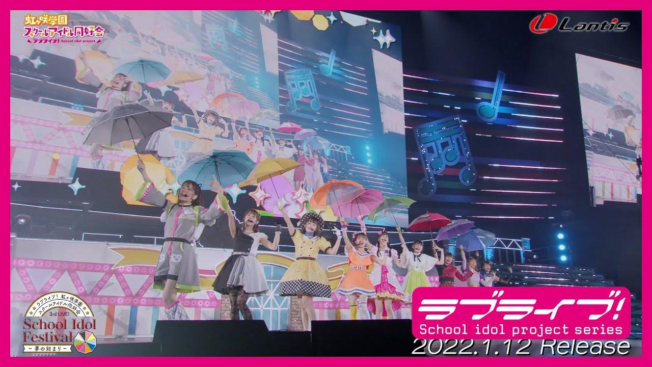 【PV】ラブライブ!虹ヶ咲学園スクールアイドル同好会 3rd Live! School Idol Festival ~夢の始まり~  Blu-ray