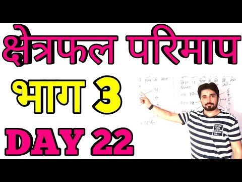 Area || Mensuration RAILWAY  || Easy Maths Tricks In Hindi || SSC || IBPS||ak jodhpur || rsmssb