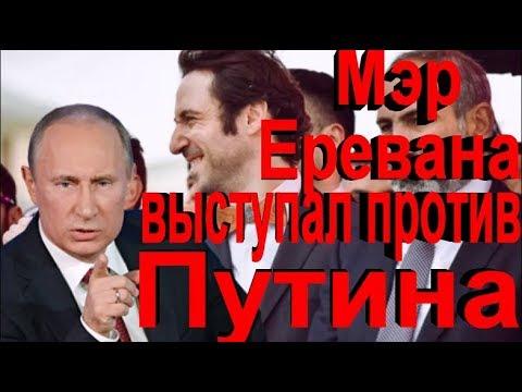 Мэр Еревана выступал против Путина