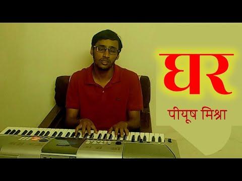 Ghar (Piyush Mishra) - Keyboard Cover by Petivaadak
