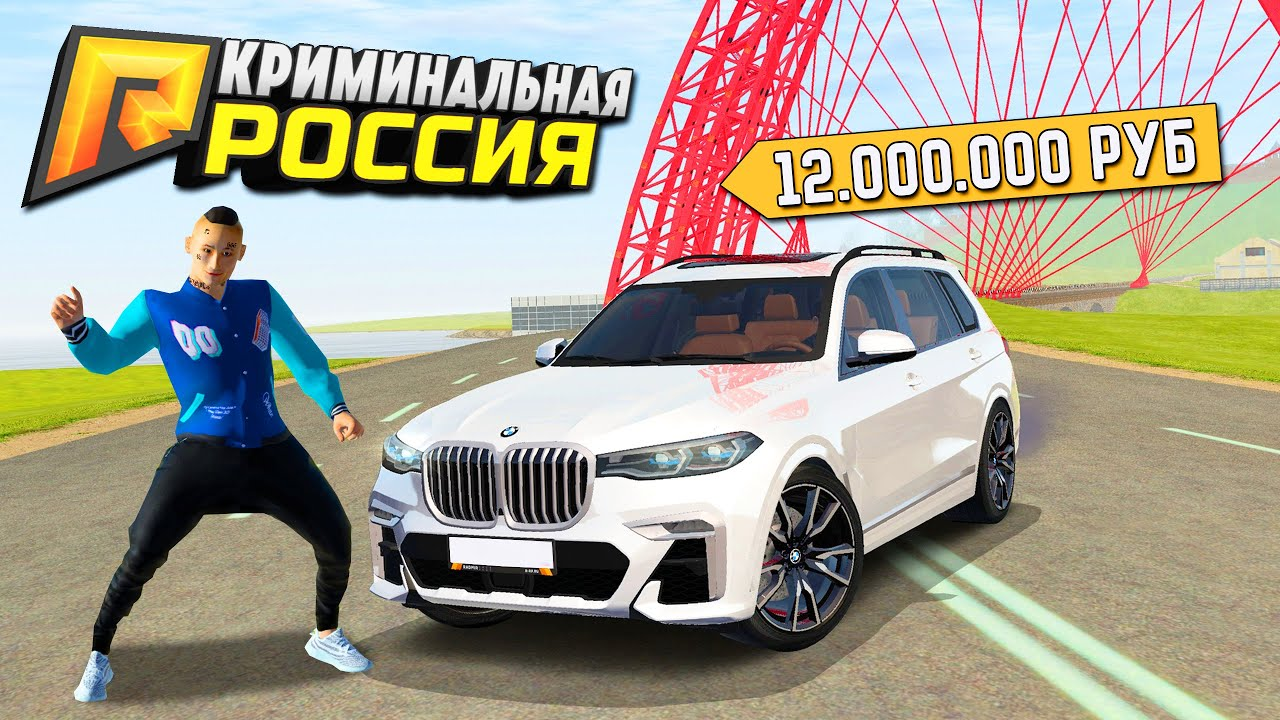 ОБНОВА! МОРГЕНШТЕРН КУПИЛ BMW X7 ЗА 12.000.000₽ В ГТА КРИМИНАЛЬНАЯ РОССИЯ (GTA RADMIR/CRMP)