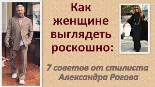 Как женщине выглядеть роскошно 7 советов от стилиста Александра Рогова