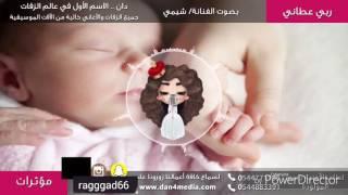 ربي عطاني فرحتي :بصوت شيمي